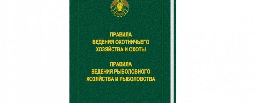 Правила ведения рыболовного хозяйства и рыболовства в беларуси 2017